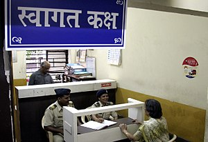 Pune Police - Reception Room at a police station in Pune