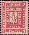 Russian Zemstvo Kolomna 1889 No10 stamp 1k light red defect of 1.jpg