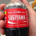 SUGIYAMA (14416783714).jpg