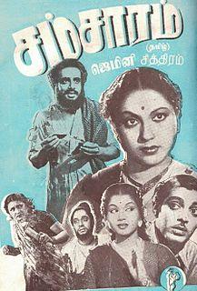 <i>Samsaram</i> (1951 film) 1951 film