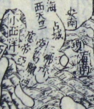 Shanhai Yudi Quantu - Detail of Southern Asia.