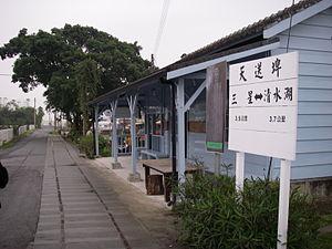 Sanxing - Sanxing Railway Station