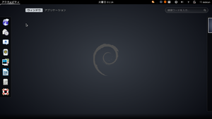 Screenshot-debian wheezy ja.png