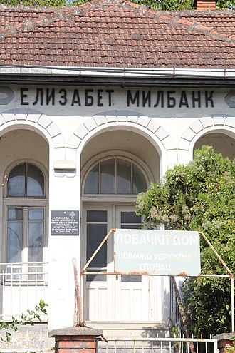 Slovac - Image: Selo Slovac opština Lajkovac zapadna Srbija kuća Elizabete Mulbank 2
