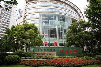 Huashan Hospital - Entrance