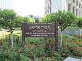Shari Arison deication plaque in Tel Aviv Medical Center.JPG