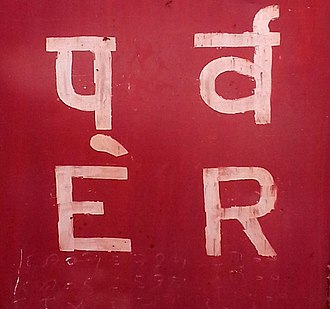 Eastern Railway zone - Image: Shortened form of Eastern Railway Zone of Indian Railways
