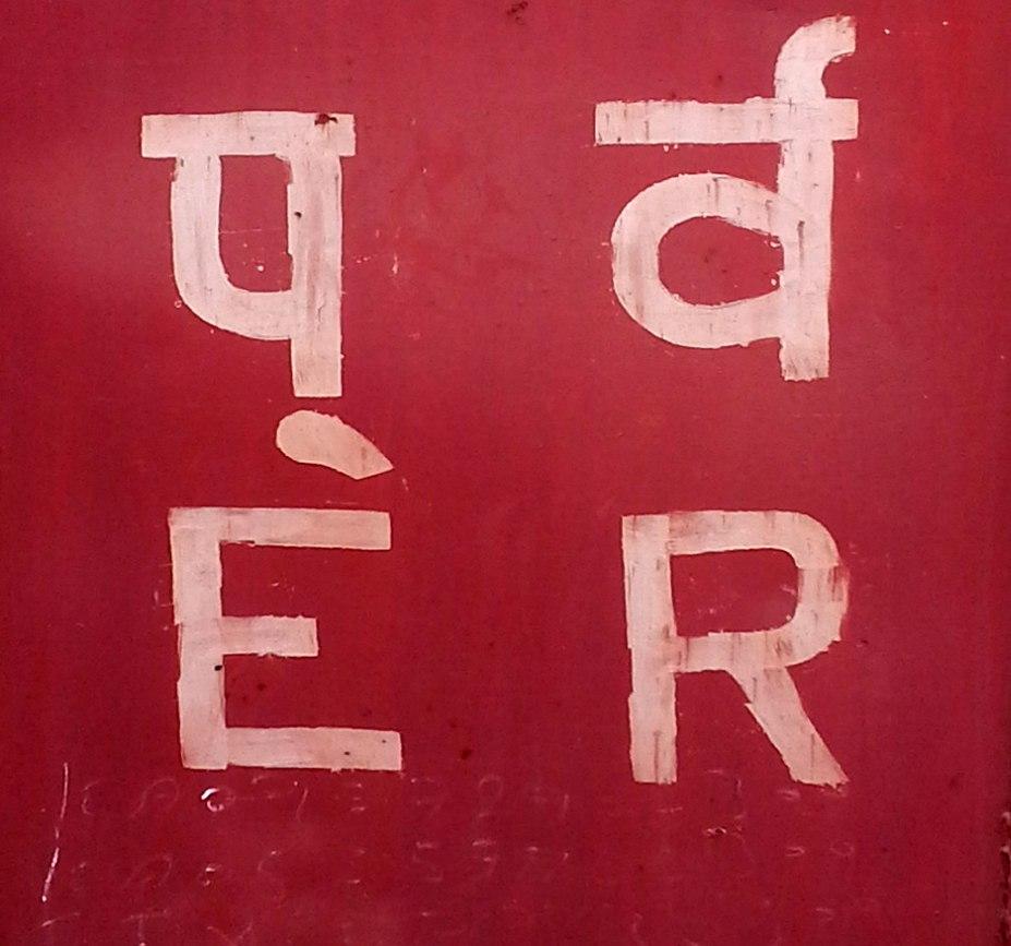 Shortened form of Eastern Railway Zone of Indian Railways