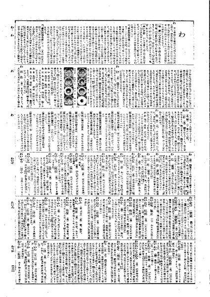 File:Shutei DainipponKokugoJiten 1952 44 wa.pdf
