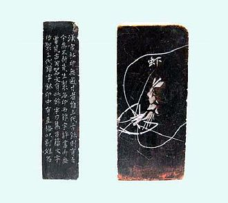 Side carving - Side-engraving of a seal, including an essay and a picture of swimming shrimp