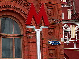 Sign-Moscow-metro