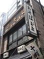 Soba restaurant by shibainu in Ryogoku, Tokyo.jpg