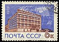 Soviet Union-1963-Stamp-0.06. International Post Office.jpg