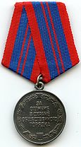 Soviet medal For Distinguished Service in the Preservation of Public Order.jpg