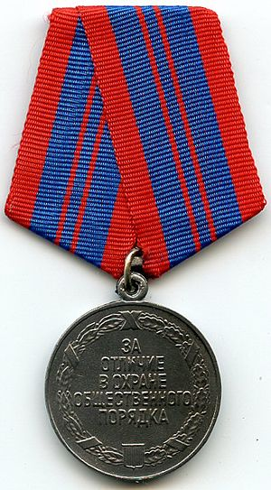 "Medal ""For Distinction in the Protection of Public Order"" - Image: Soviet medal For Distinguished Service in the Preservation of Public Order"
