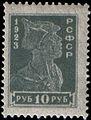 Stamp Soviet Union 1922 84a.jpg