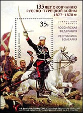 Stamp of Russia 2013 No 1686 Russo-Turkish War 1877-78.jpg