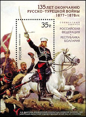 Nikolai Dmitriev-Orenburgsky - Image: Stamp of Russia 2013 No 1686 Russo Turkish War 1877 78