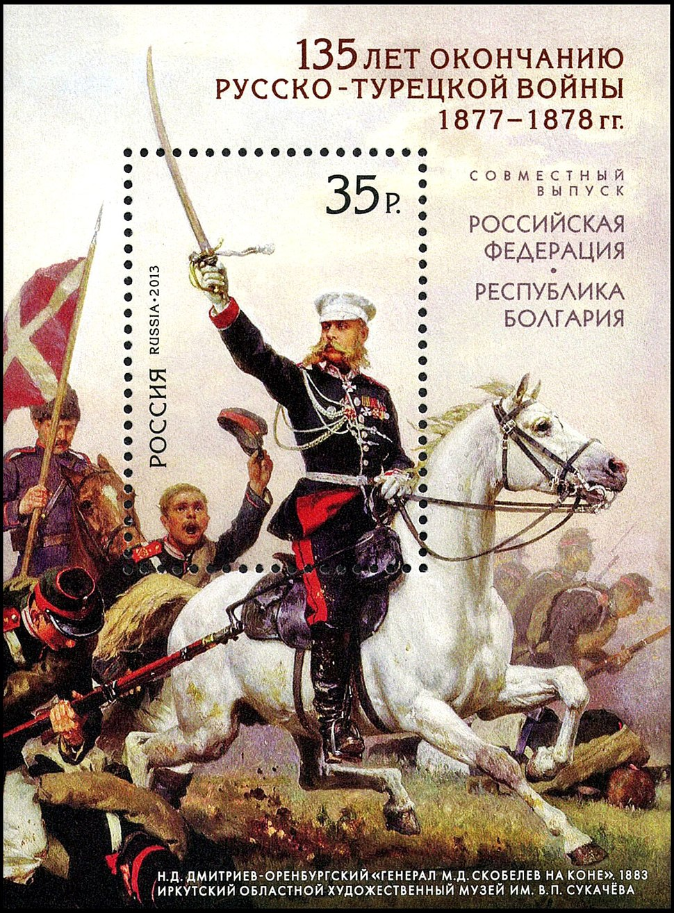 Stamp of Russia 2013 No 1686 Russo-Turkish War 1877-78