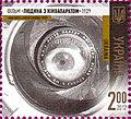 Stamp of Ukraine s1268.jpg