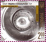 Stamp of Ukraine s1268.jpg