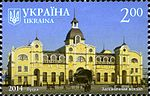 Stamp of Ukraine s1412.jpg