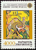 Stamp of Ukraine s69.jpg