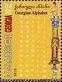 Stamps of Georgia, 2010-17.jpg