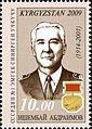 Stamps of Kyrgyzstan, 2009-567.jpg