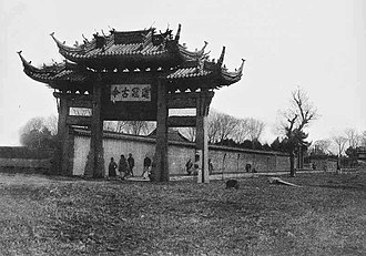 Suzhou High School - The gate of Suzhou Prefecture School
