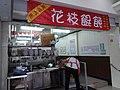 TW 台灣 Taiwan 中正區 Zhongzheng District 衡陽路 HengYang Road August 2019 SSG 16.jpg