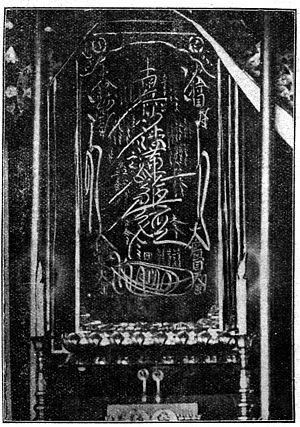 Taiseki-ji - Early alleged photograph of the Dai-Gohonzon at Taiseki-ji, printed in Nichiren Shōnin by Ijo Kumada,  published in 1913.
