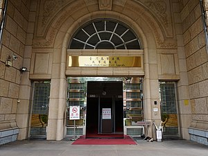 Taiwan High Court Civil Appeals main entrance 20190414.jpg