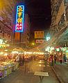 Temple Street Night Market, Kowloon, Hong Kong 2.jpg