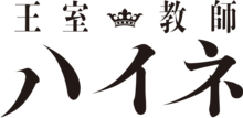 The Royal Tutor Logo.png