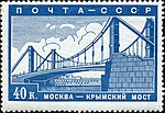 The Soviet Union 1939 CPA 656 stamp (Crimea Bridge).jpg