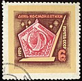 The Soviet Union 1970 CPA 3878 stamp (The Insignia of Pilot-Cosmonaut of the USSR and the 'Monument to the Conquerors of Space' in Moscow, Russia) cancelled.jpg