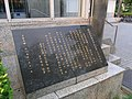 The cenotaph of Taipei Metro Xindian Line decompression sickness workers 20090709.jpg