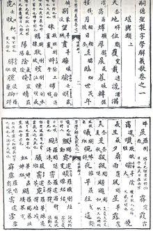 Bốn Trang Đầu Của Sách Tự Đức Thánh Chế Tự Học Giải Nghĩa Ca Dùng Chữ Nôm  Để Học Chữ Nho