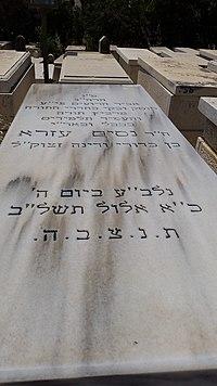 Tumb of Rabbi Nissim Kaduri.jpg