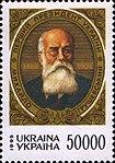 Ukraine stamp M.Hrushevsky 1995 50000k.jpg