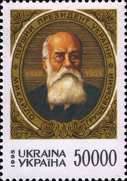 File:Ukraine stamp M.Hrushevsky 1995 50000k.jpg