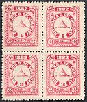 Uruguay 1882 Sc47 B4.jpg