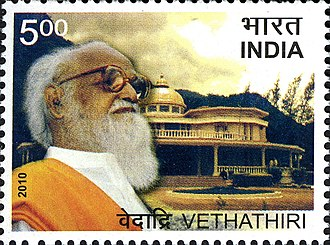 Vethathiri Maharishi - Vethathiri Maharishi on a 2010 stamp of India