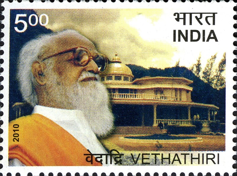 Vethathiri Maharishi 2010 stamp of India.jpg