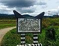 Welcome gate to Pardomuan, Arse, Tapanuli Selatan 02.jpg