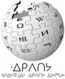 Wikipedia-logo-cr.png