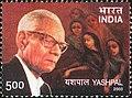 Yashpal 2003 stamp of India.jpg