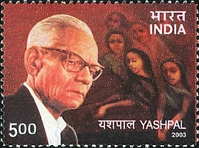 Yashpal 2003 stamp of India.jpg