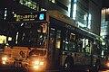 Yokohamamunicipalbus No.37line nearyokohamastationwestentrance 2009-08-19.jpg